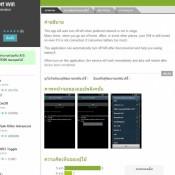 Android App ปิด Wifi อัตโนมัติ