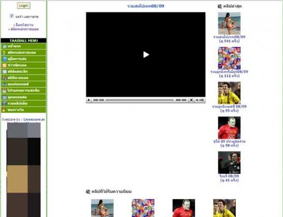 เว็บเกมส์ทายผลฟุตบอลออนไลน์